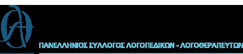 Πανελλήνιος Σύλλογος Λογοπεδικών – Λογοθεραπευτών